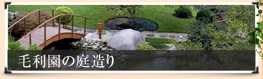 毛利園の庭造り